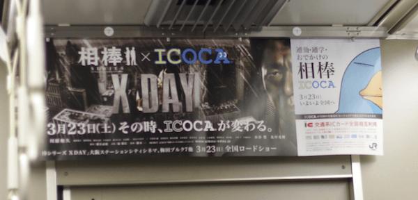 icoca0010