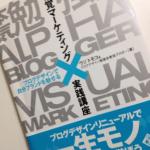 「視覚マーケティング実践講座 ブログデザインで自分ブランドを魅せる」絶版だけど、ブログのデザインを考えるのに役立つ凄い本