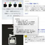Mac OSX どんな言葉も調べたくなる!辞書アプリ 一発呼び出し ショートカットキー