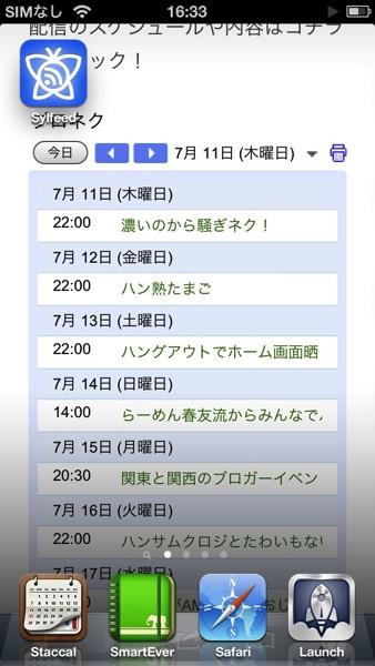 Iphone5a
