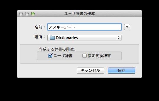 Userdic