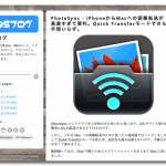 【iPhone PhotoSync】写真をDropbox経由でPCに送っていたら、人生損していた