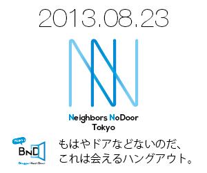 Neighbors NoDoor bunner1