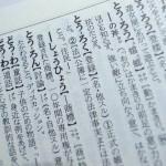 【寄稿】単語登録はいかがですか〜! 変換候補を減らすだけで業務効率