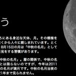[ 日次クロージング 20130918 Vol. 99]  列ぶか?列ばないか?どうする?中秋の名月は見ている...