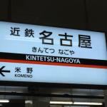 [ 日次クロージング 20130921 Vol. 102] 大阪から名古屋へ片道1500円の切符はブログの未来へのチケットだった