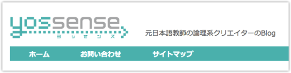 yossense1 【寄稿】単語登録はいかがですか〜! ポイントは「変換候補」を減らすこと!