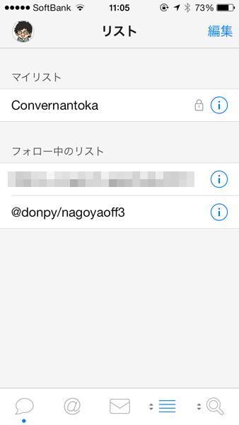 131025 tweetbot 07