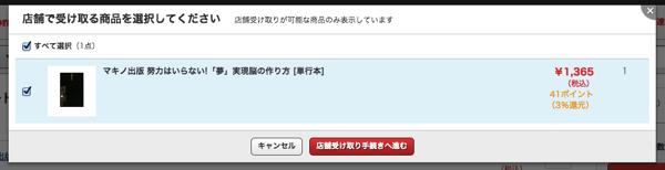 スクリーンショット 2013 10 28 11 32 34