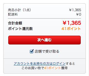 スクリーンショット 2013 10 28 11 32 24