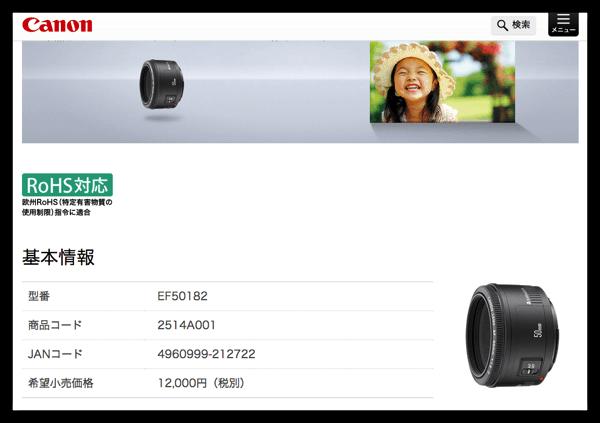 キヤノン 新型 EF50mm F1.8 IS USM の噂をカメラ屋さんから聞いたよ!