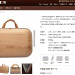 "「monacca」高知県馬路村 木の温もりを感じる」 "" もなか"" のような「鞄」"
