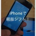 親指シフトの世界に衝撃!iPhoneやiPadなど..iOSでも親指シフト実現が夢じゃなくなった!