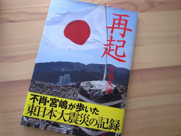 『再起』東日本大震災の記録 -不肖 宮嶋- 写真の凄さ、何ができるのか?忘れないことではないか?と感じる一冊