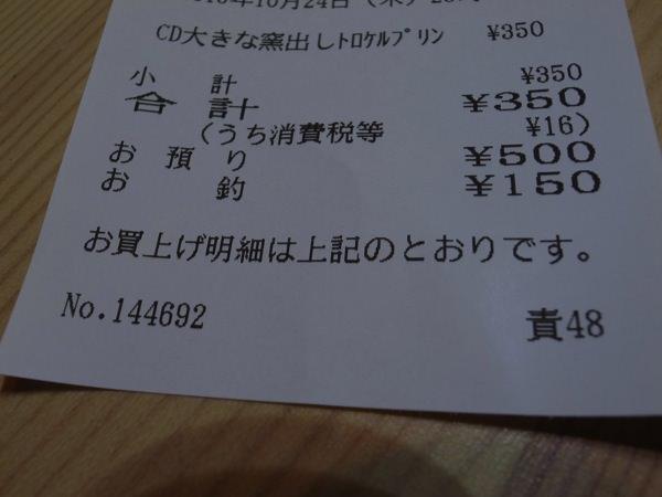 R0025028
