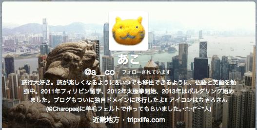 スクリーンショット 2013 10 20 8 36 42