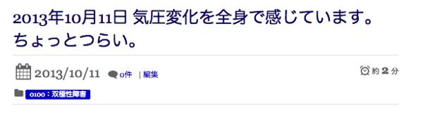 スクリーンショット 2013 10 11 20 35 52