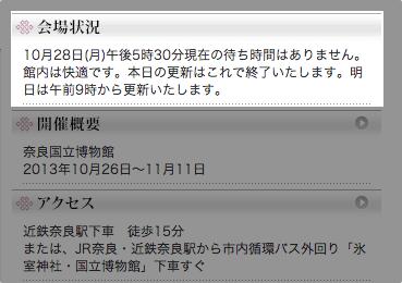 スクリーンショット 2013 10 28 19 16 51