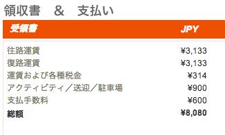 スクリーンショット 2013 10 30 11 02 46
