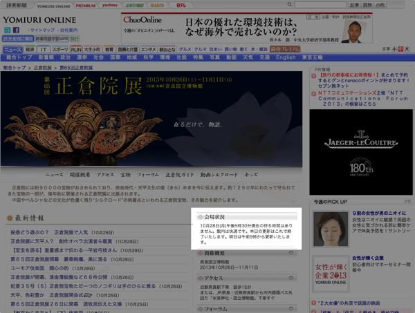 スクリーンショット 2013 10 28 19 18 02