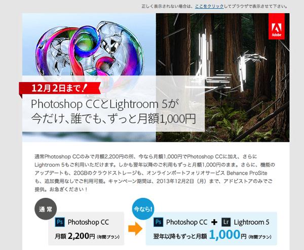 【2013年12月2日まで】 adobe PS/Lr アップグレードユーザー以外も月額1000円‼︎ PhotoshopとLightroomが使える期間限定のキャンペーン