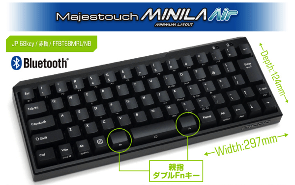 【 FILCO Majestouch MINILA Air 】 ローマ字入力向け テンキーレス・コンパクトでBluetoothなキーボード (親指シフトには不向き)