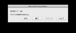 """Mac Excel VBA で『実行時エラー""""68"""" 』に。ご存知の方お助けくださいませ。"""