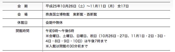 スクリーンショット 2013 11 01 15 41 22