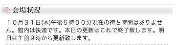 スクリーンショット 2013 11 01 2 35 20