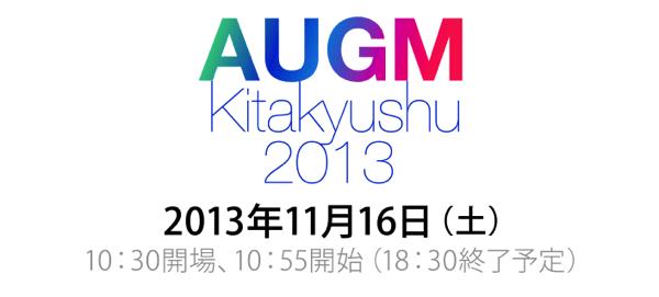 AUGM北九州2013(2013年11月16日 土曜日)に参加します!