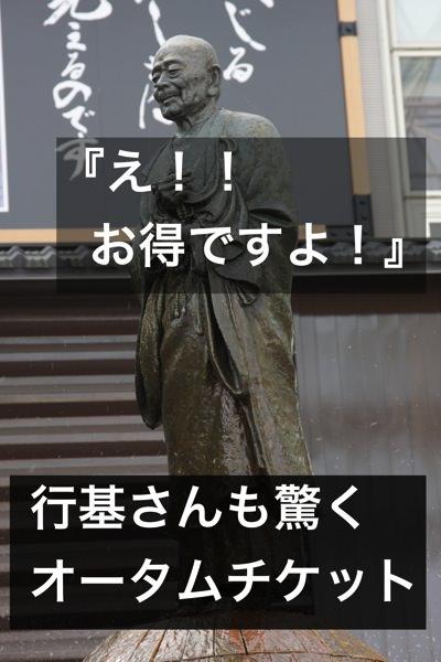 Nara 0007a