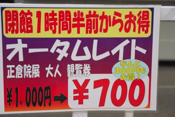 Nara 0323