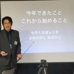 【ライトニングトーク】第9回つながるカンファレンス 東京にて『今年できたこと これから始めること』をお話しました。#tunakan