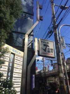 大阪 環状線 福島駅近く 『ラーメン人生JET』さんで濃厚なのにドンドンいける味を、楽しみました。