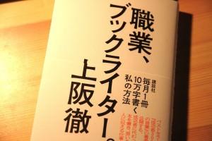 """『職業、ブックライター。上坂徹』から感じる""""プロ""""の想い!"""