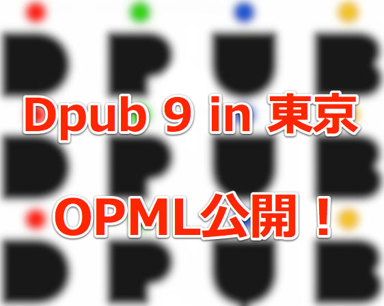 【ものレポ 2013-12-05】Dpub 9 in 東京 OPMLファイルキター!、Tweetbot 3のブックマークレットが素敵、『ジョブズの料理人 』、「好きか嫌いかが好き」など