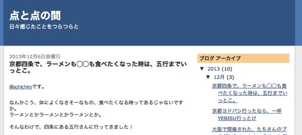 スクリーンショット 2013 12 08 11 18 39