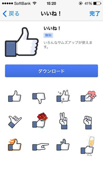 Facebook thumbsup 1