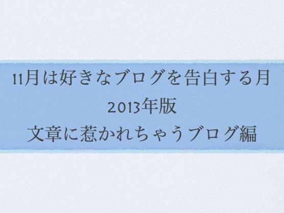 Novloveblog 2013 04 556x417