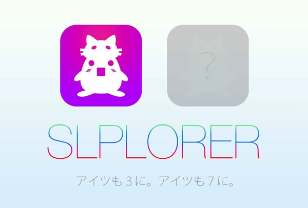 Slplorer 3 title demo