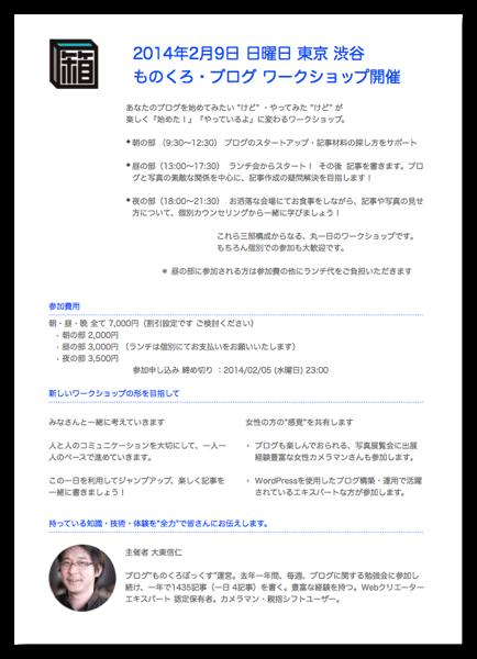 DropShadow ~ スクリーンショット 2014 01 30 21 07 51