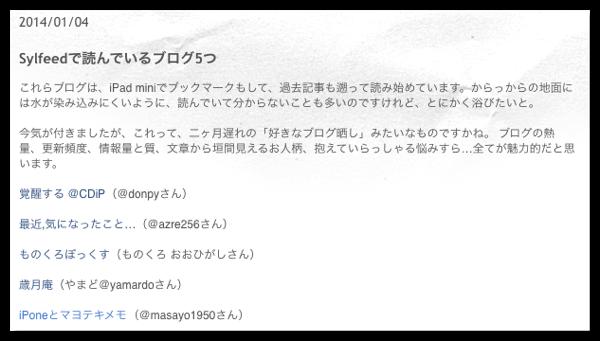 DropShadow ~ スクリーンショット 2014 01 08 12 37 20