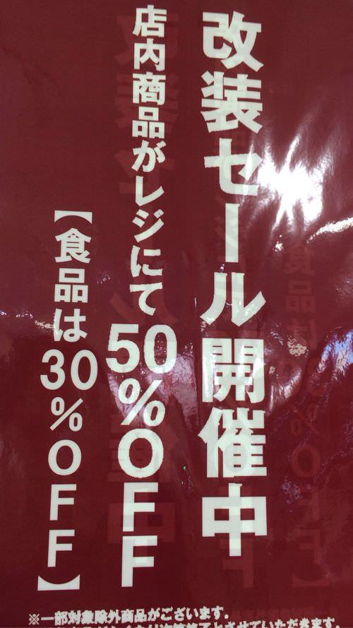 無印良品 セール