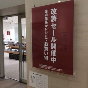 明日 最終日!2014年1月5日まで!難波 無印良品さんがお得!