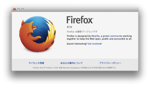 【Mac】Firefoxのアップデート方法