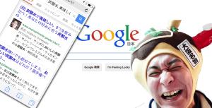 【Google検索】スマートフォンの表示は変わってないので調べました。