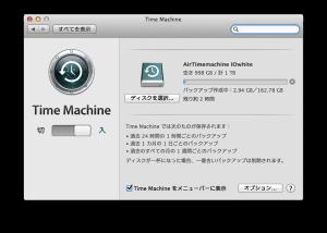 【Mac バックアップ】Time Machineが途中で止まる場合はSpotlightを再構築