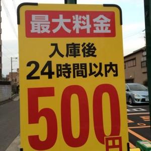 【コインパーキング】近鉄 大阪線 高安駅 徒歩 2分 24時間 500円と便利