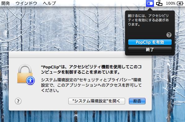 スクリーンショット 2014 04 03 15 57 45