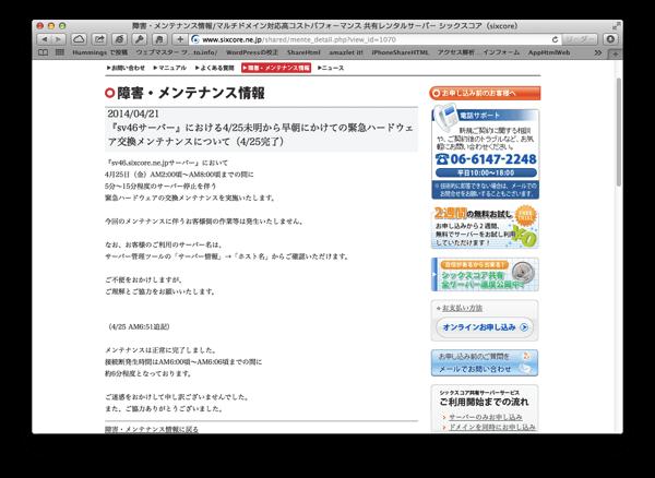 スクリーンショット 2014 04 25 23 24 17